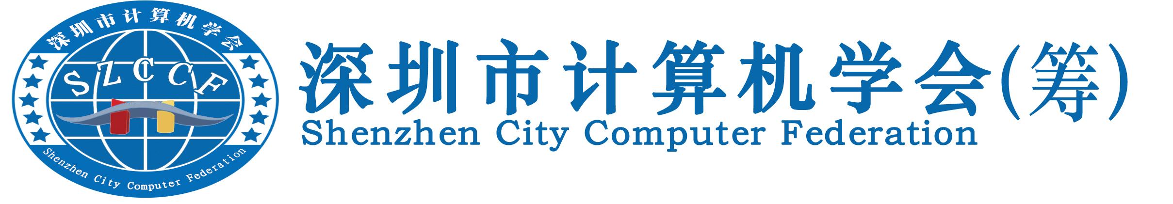 深圳市计算机学会 SZCCF