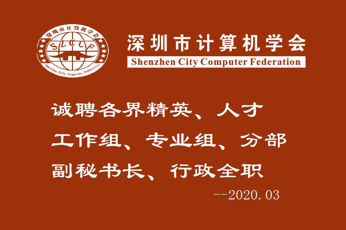 工委会、专委会、行政诚聘各界英才(2020.03)