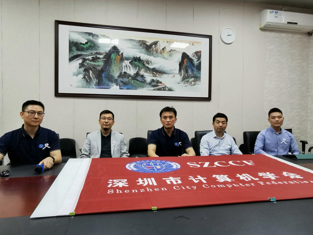 《青少年信息学奥赛提升工程》线上论坛在深圳大学城举行
